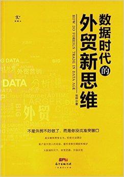 数据时代的外贸新思维