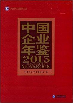中国企业年鉴2015