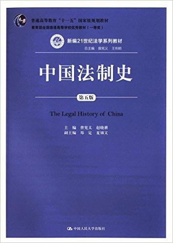 """中国法制史(第五版)(普通高等教育""""十一五""""国家级规划教材;教育部全国普通高等学校优秀教材(一等奖))"""