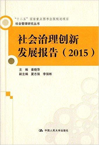 """社会治理创新发展报告(2015)(社会管理研究丛书;""""十二五""""国家重点图书出版规划项目)"""