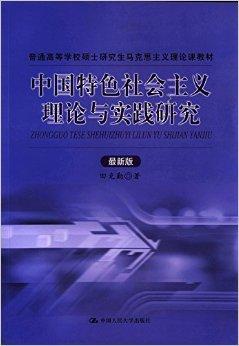 中国特色社会主义理论与实践研究(最新版)(普通高等学校硕士研究生马克思主义理论课教材)