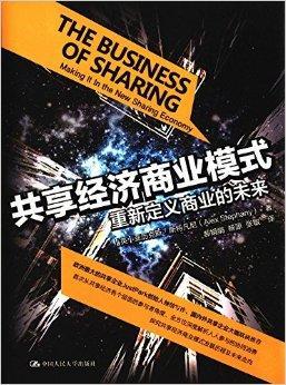 共享经济商业模式:重新定义商业的未来