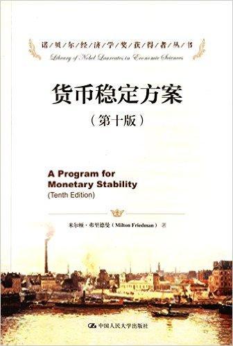 货币稳定方案(第十版)(诺贝尔经济学奖获得者丛书)