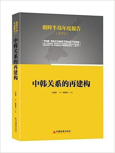 朝鲜半岛年度报告 2015 中韩关系的再构造