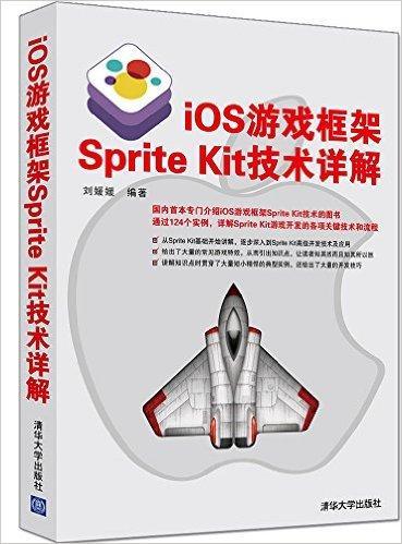 iOS游戏框架Sprite Kit技术详解