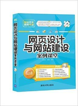 网页设计与网站建设案例课堂