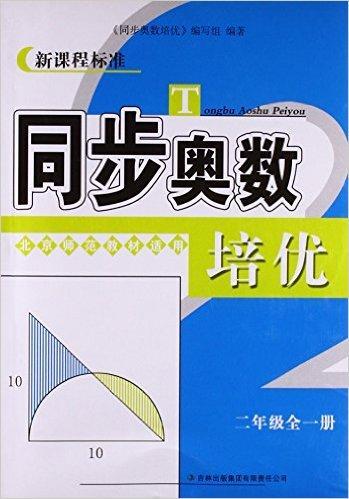 (修订版)同步奥数培优2年级(北京师范教材适用)