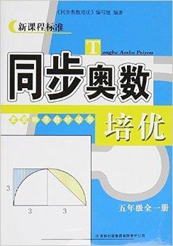 (修订版)同步奥数培优5年级(北京师范教材适用)