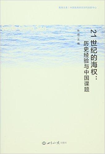 21世纪的海权:历史经验与中国课题(论文集)