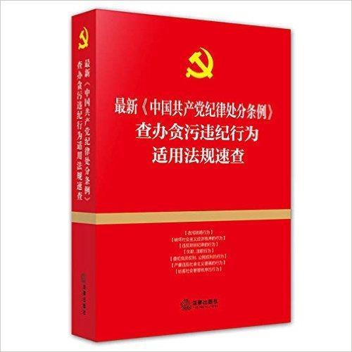最新《中国共产党纪律处分条例》查办贪污违纪行为适用法规速查
