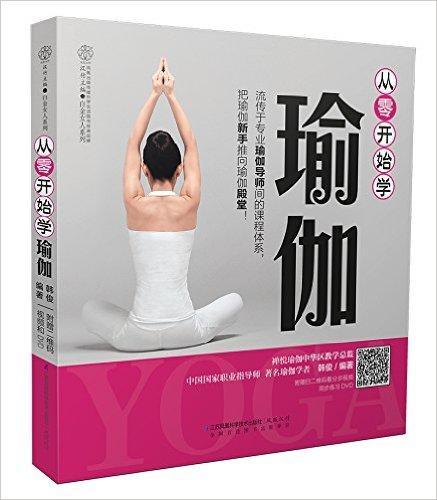 从零开始学瑜伽(汉竹)