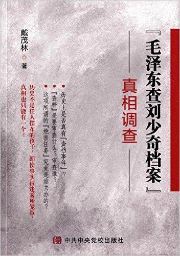 """毛泽东查刘少奇档案""""真相调查"""