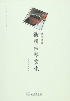 鹿鸣弦歌:衢州古琴文化