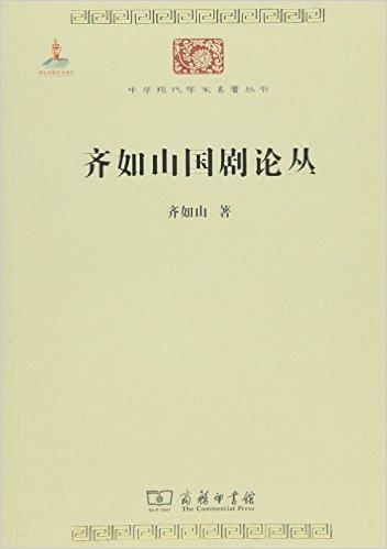 齐如山国剧论丛