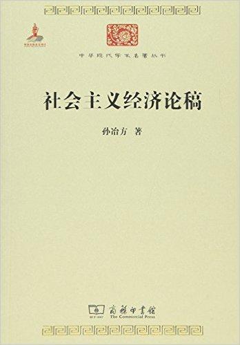 社会主义经济论稿