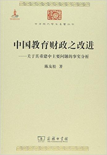 中国教育财政之改进:关于其重建中主要问题的事实分析
