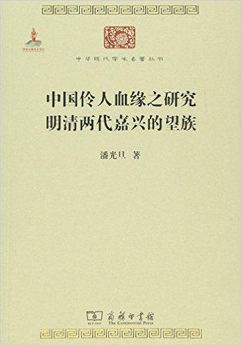中国伶人血缘之研究 明清两代嘉兴的望族