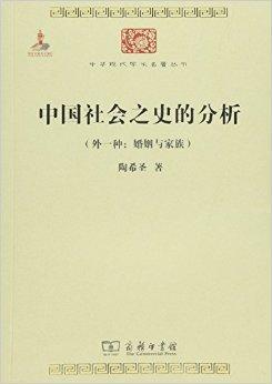 中国社会之史的分析(外一种:婚姻与家族)