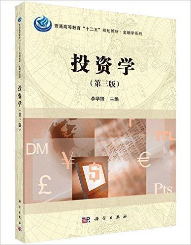 投资学(第三版)