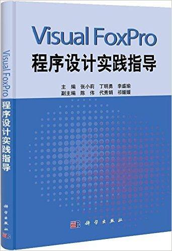 Visual FoxPro程序设计实践指导