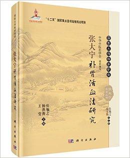 张大宁补肾活血法研究
