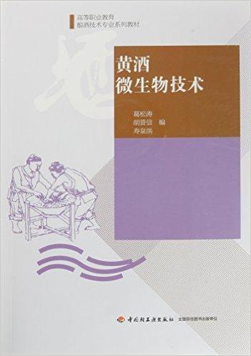 黄酒微生物技术(高等职业教育酿酒技术专业系列教材)