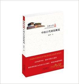大家小书 中国古代建筑概说