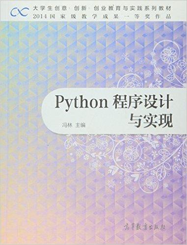 Python程序设计与实现