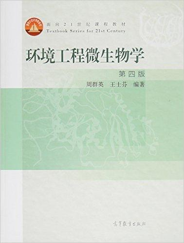 环境工程微生物学(第4版)