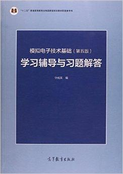 模拟电子技术基础(第五版)学习辅导与习题解答