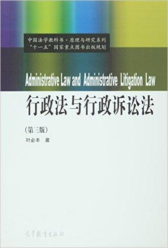 行政法与行政诉讼法(第三版)(中国法学教科书·原理与研究系列)