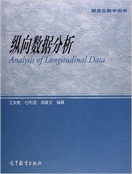纵向数据分析