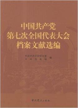中国共产党第七次全国代表大会档案文献选编