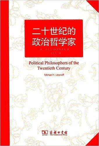 二十世纪的政治哲学家
