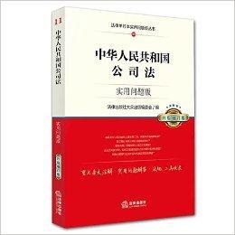 中华人民共和国公司法:实用问题版(升级增订版)