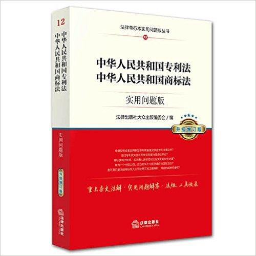 中华人民共和国专利法、中华人民共和国商标法:实用问题版(升级增订版)