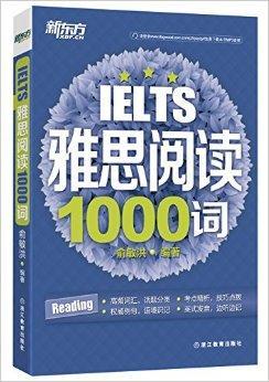 雅思阅读1000词