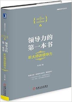 领导力的第一本书:听大师讲领导力