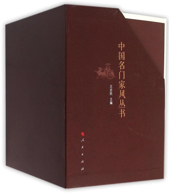 中国名门家风丛书