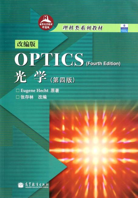 光学(第四版)OPTICS ( FOURTH  EDITION)(改编版)