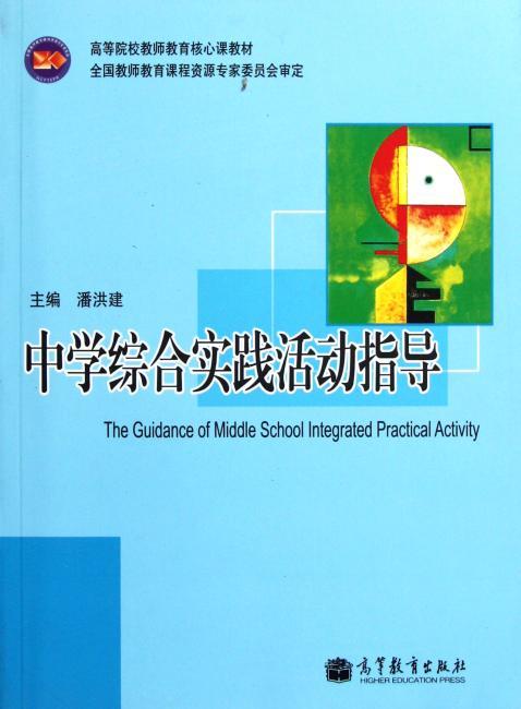 中学综合实践活动指导