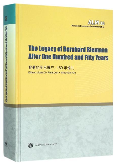 黎曼的学术遗产:150年巡礼 (英文版)