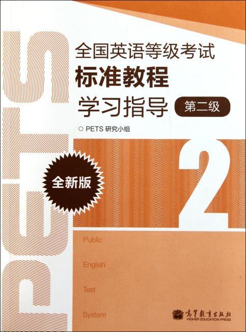 全国英语等级考试标准教程学习指导(全新版)(第2级)
