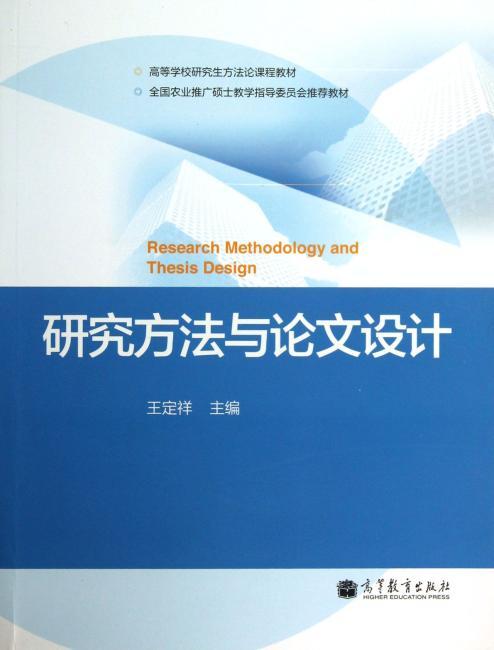 研究方法与论文设计