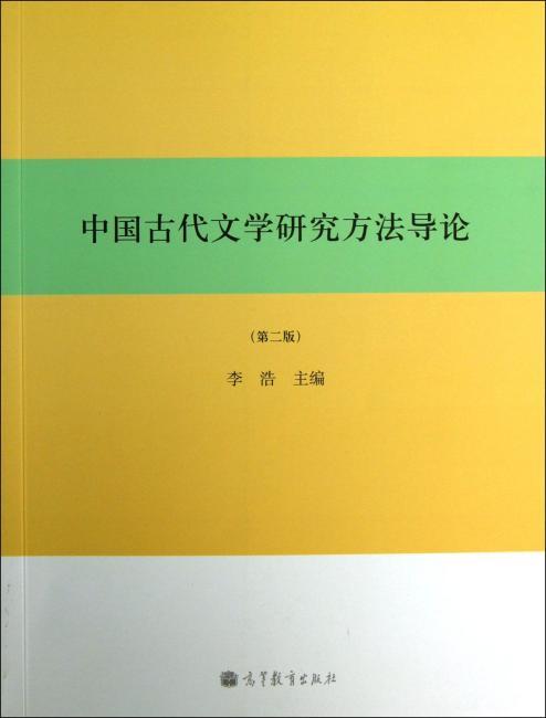 中国古代文学研究方法导论(第二版)
