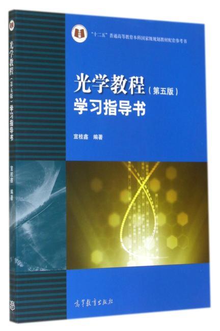 光学教程(第五版)学习指导书