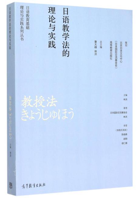 日语教育研究系列丛书--日语教学法的理论与实践