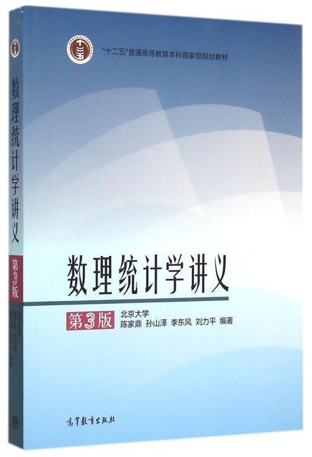 数理统计学讲义(第3版)
