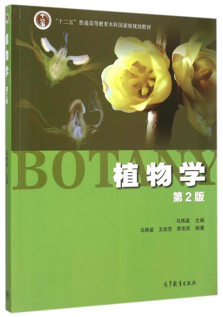 植物学 第2版