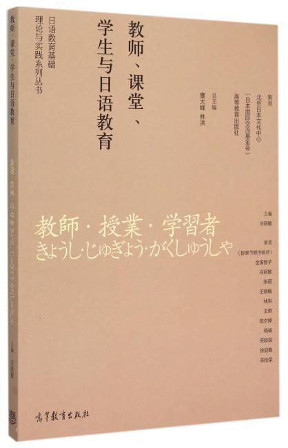 日语教育研究系列丛书--教师、课堂、学生与日语教育